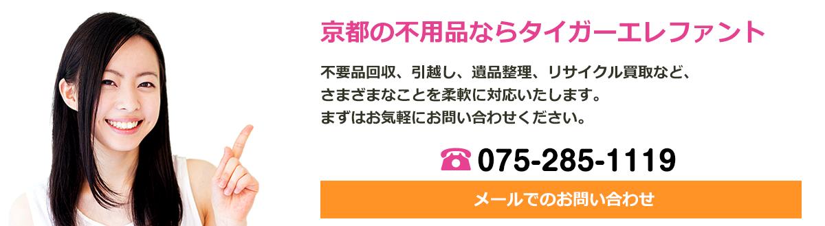 京都の不用品ならタイガーエレファント京都西京区へ!不用品回収、引越し、遺品整理、リサイクル買取など、さまざまな事を柔軟に対応いたします。まずはお気軽にお問い合わせください。電話番号は075-285-1119です。
